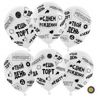 Lateksa balons ar zīmejumu, Jūsu dzimšanas diena, Caurspīdīgs, (Krievu val,), (30 cm)
