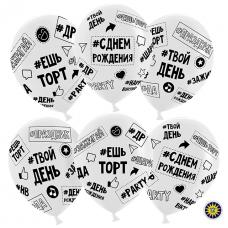 Lateksa balons Jūsu dzimšanas diena, Caurspīdīgs, (Krievu val,), (30 cm)