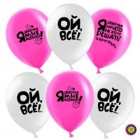 Lateksa balons ar zīmejumu, Oj vse, (Krievu val.), (30 cm)