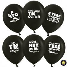 Lateksa balons Humor, Melns, (Krievu val,), (30 cm)