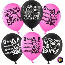 Lateksa balons ar zīmejumu, (Krievu val,), (30 сm)