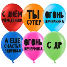 Lateksa balons Jūs esat super, (Krievu val,) (30 cm)