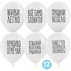 Lateksa balons Atpūtieties, (Krievu val,) (30 cm)