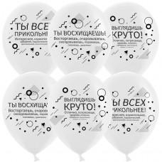 Lateksa balons ar Balto humoru, (Krievu val,) (30 cm)