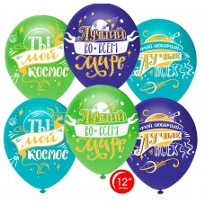Lateksa balons Labākais pasaulē, (Krievu val,) (30 cm)