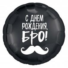 Aplis, Daudz laimes dzimšanas dienā, Bro, Melns, Krievu val. (46 cm)