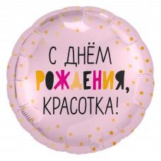 Aplis, Daudz laimes dzimšanas dienā, Jauka sieviete, Krievu val. (46 cm)