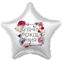 """Gaisa balona (19 """"/ 48 cm) zvaigzne, daudz laimes dzimšanas dienā! (floristika), 1 gab."""
