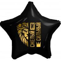 """Balons (19 """"/ 48 cm) zvaigzne, zelta lauva, drosmīga un spēcīga, melna, 1 gab."""