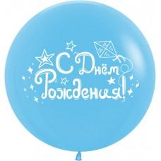 Lateksa balons, Daudz laimes dzimšanas dienā ar zvaigznem. Zils. Krievu val. (61 cm)