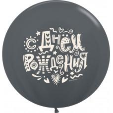 Lateksa balons, Daudz laimes dzimšanas dienā, Melns, Krievu val, (91 cm)