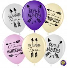 Lateksa balons ar zimejumu, Asorti, Ticiet sapnim, Krievu val, (30 cm)