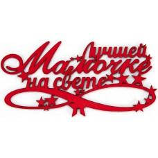 Koka topers, Vislabākā mamma pasaulē, Sarkans, Krievu val, (7х14 cm)