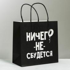 Dāvanu Maisiņš, 18+, Nekas...... Krievu val, (22 х 22 х 11 cm)