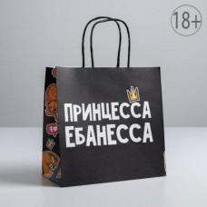 Dāvanu Maisiņš, 18+, Princese,....Krievu val, (22 х 22 х 11 см)